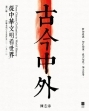 古今中外:從中華文明看世界(第一冊:中華文明)