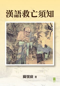 《漢語救亡須知》