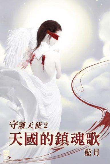 《守護天使2──天國的鎮魂歌》