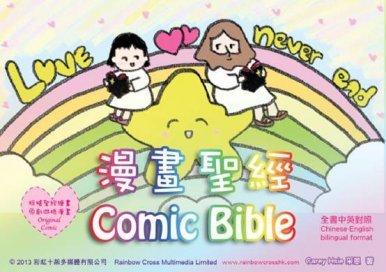 《漫畫聖經 Comic Bible》