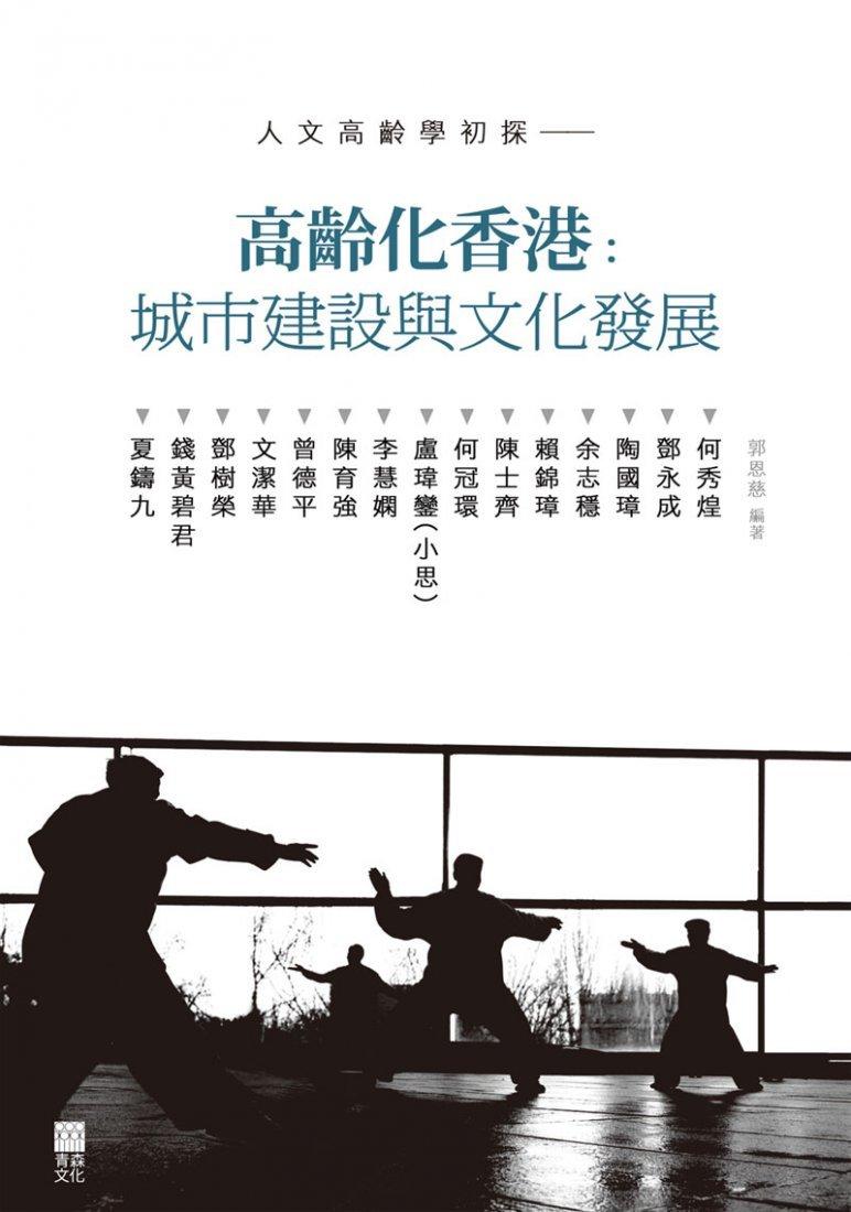 人文高齡學初探──高齡化香港:城市建設與文化發展