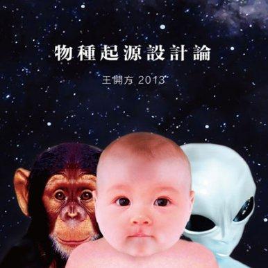 《物種起源設計論》