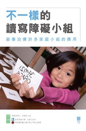 不一樣的讀寫障礙小組-敍事治療於多家庭小組的應用
