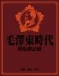 毛澤東時代的集體記憶