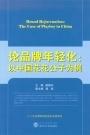 論品牌年輕化:以中國花花公子為例