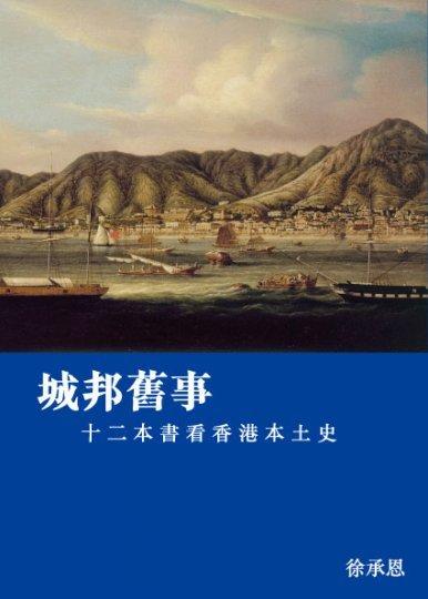 《城邦舊事──十二本書看香港本土史》