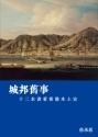 城邦舊事──十二本書看香港本土史