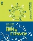 理財@Convoy