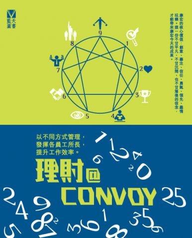 《理財@Convoy》
