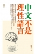中文不是理性語言