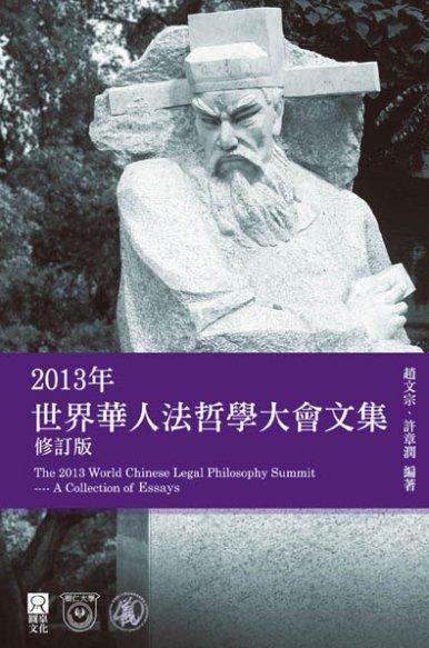 《2013年世界華人法哲學大會文集》