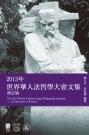 2013年世界華人法哲學大會文集
