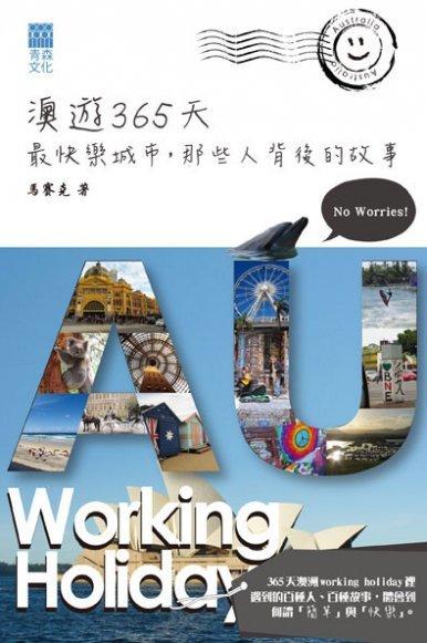 《澳遊365 天──最快樂城市,那些人背後的故事》
