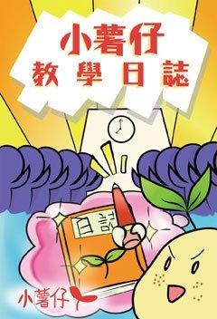 《小薯仔教學日誌》
