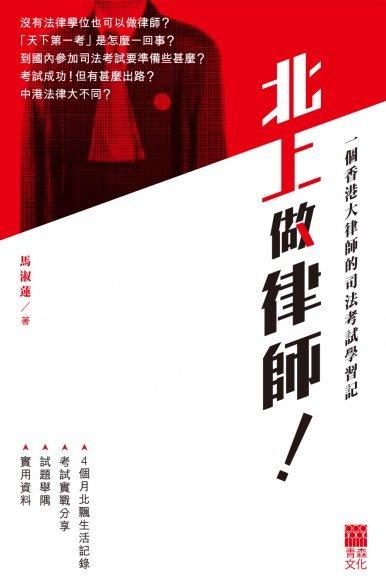 《北上做律師!一個香港大律師的司法考試學習記》