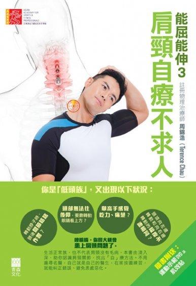 《能屈能伸3──肩頸自療不求人 (連DVD)》