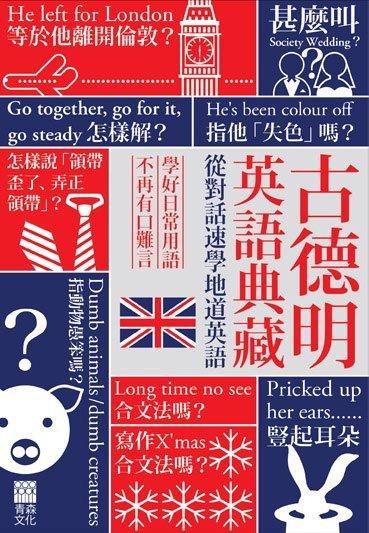 《古德明英語典藏──從對話速學地道英語》