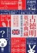 古德明英語典藏──從對話速學地道英語