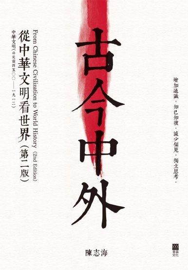 《古今中外:從中華文明看世界(第二版)》