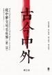 古今中外:從中華文明看世界(第二版)