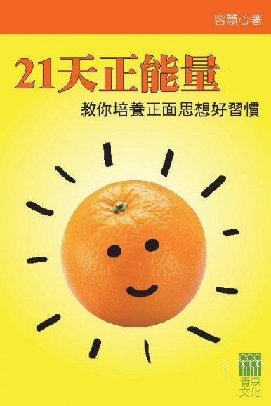 《21天正能量: 教你培養正面思想好習慣》