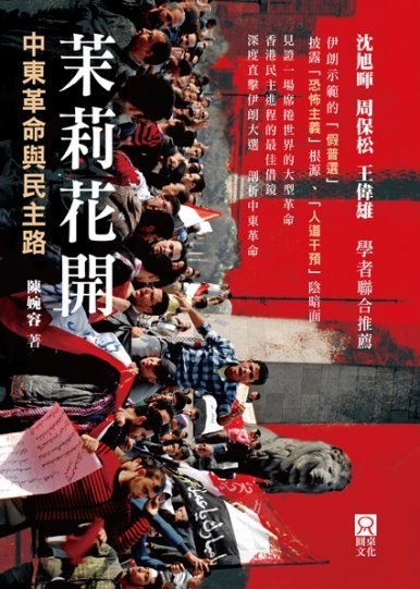 《茉莉花開──中東革命與民主路》