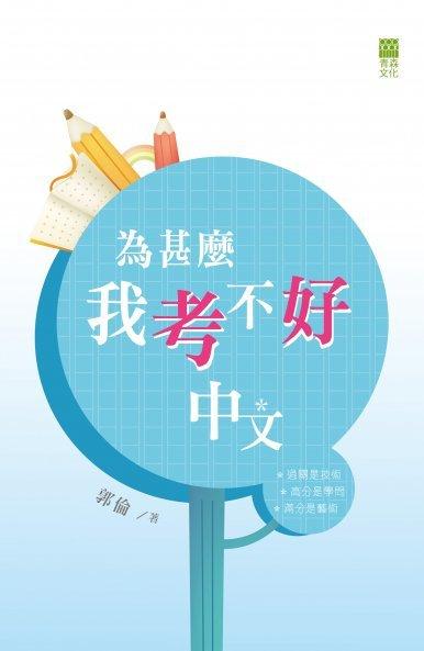 《為甚麼我考不好中文》