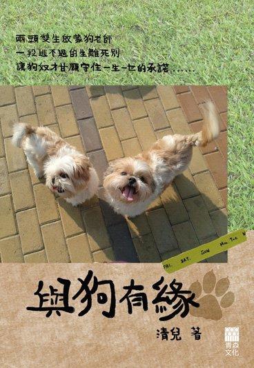 《與狗有緣》