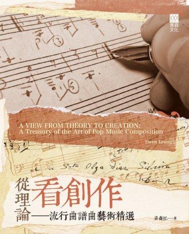 《從理論看創作——流行曲譜曲藝術精選 (第二版) A VIEW FROM THEORY TO CREATION - A Treasury of the Art of Pop Music Composition (2nd edition)》