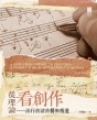 從理論看創作——流行曲譜曲藝術精選 (第二版) A VIEW FROM THEORY TO CREATION - A Treasury of the Art of Pop Music Composition (2nd edition)