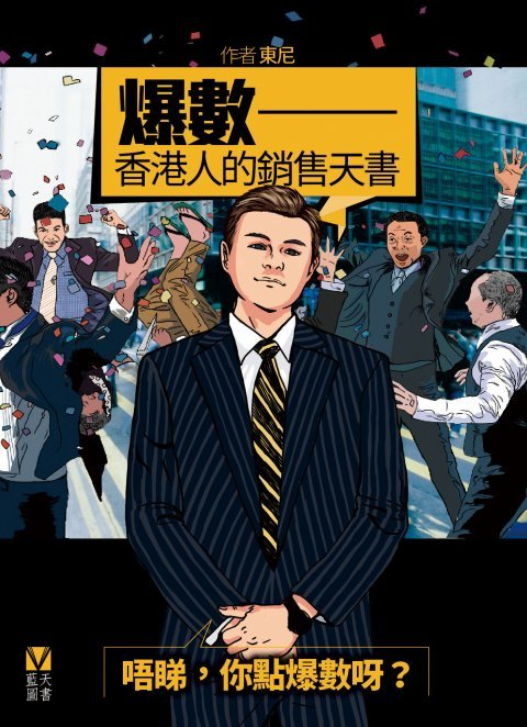 《爆數──香港人的銷售天書》