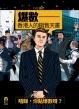 爆數──香港人的銷售天書