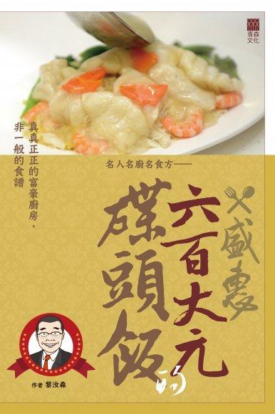 《名人名廚名食方——盛惠六百大元的碟頭飯》