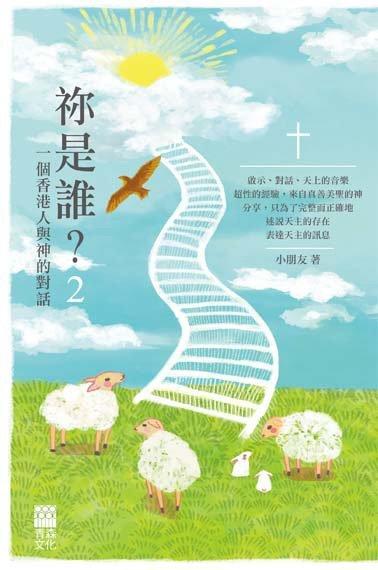 《祢是誰?2 一個香港人與神的對話》