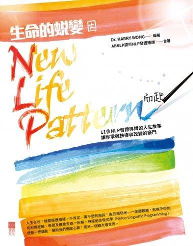 《生命的蛻變因New Life Pattern而起》