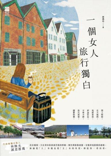 《一個女人 旅行獨白》