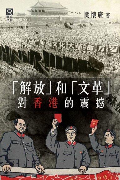 《「解放」和「文革」對香港的震撼》