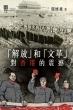 「解放」和「文革」對香港的震撼