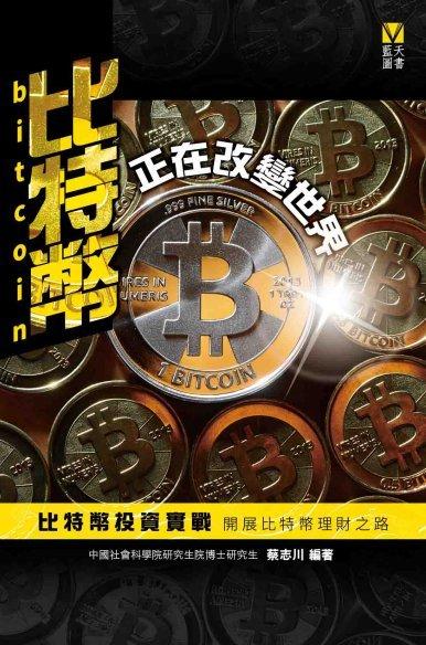 《比特幣正在改變世界》