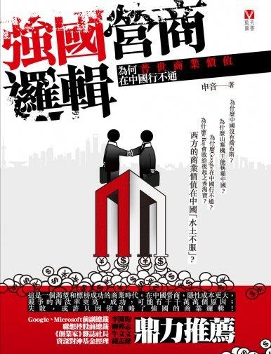 《強國營商邏輯──為何普世商業價值在中國行不通》