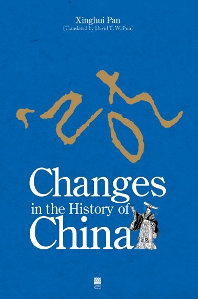 《Changes in the History of China》