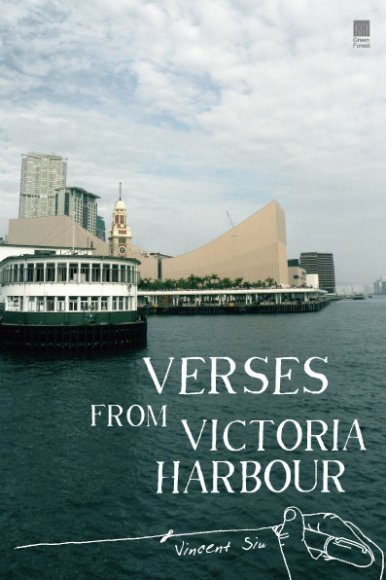 《Verses from Victoria Harbour》