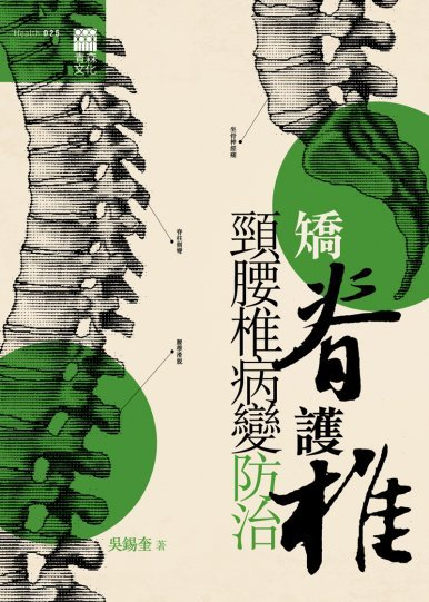 《矯脊護椎──頸腰椎病變防治》