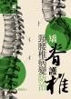 矯脊護椎──頸腰椎病變防治