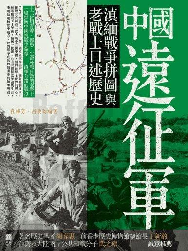 《中國遠征軍──滇緬戰爭拼圖與老戰士口述歷史》