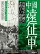 中國遠征軍──滇緬戰爭拼圖與老戰士口述歷史