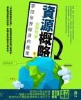 資源概略──掌控世界經濟的產業