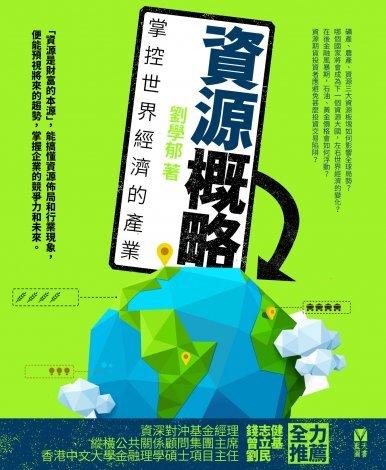 《資源概略──掌控世界經濟的產業》
