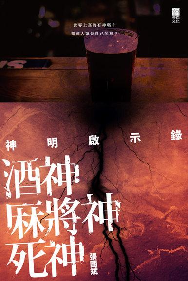 《神明啟示錄:酒神.麻將神.死神》