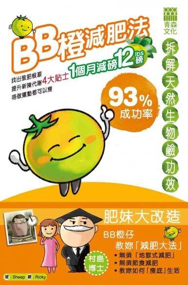 《BB橙減肥法》